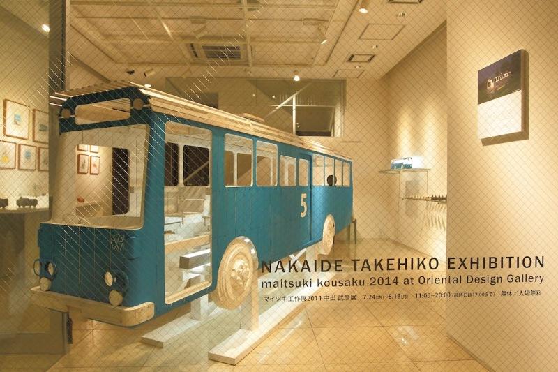 maitsuki2014