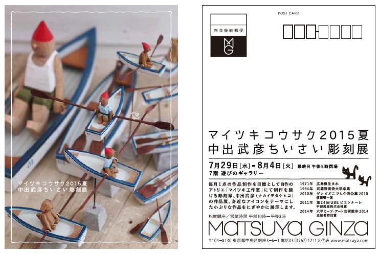 matsuya15_DM